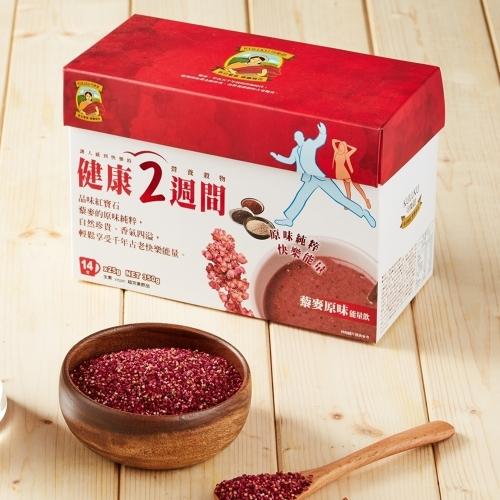 紅寶石藜麥能量飲隨身包(原味)